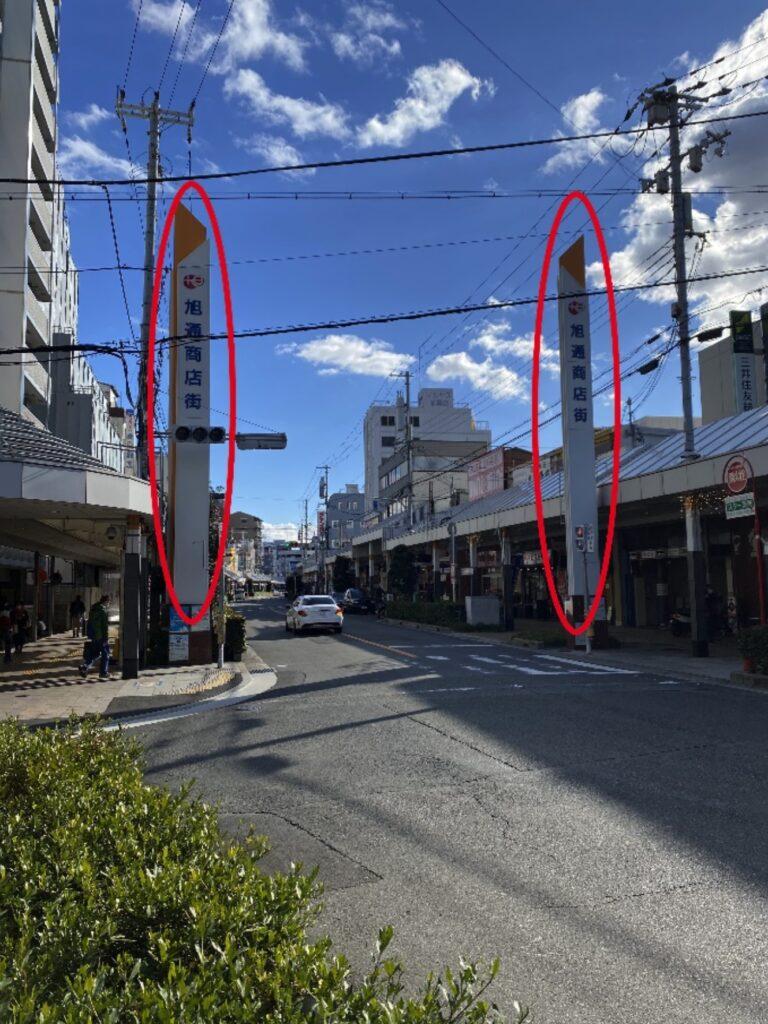 ロータリーを出ると「旭通商店街」と書かれた大きな2本の柱が立つ三差路があります。