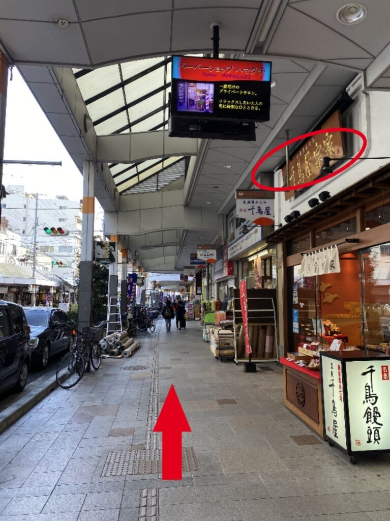 歩き始めると「千鳥屋宗家」と書かれた看板が見えてきます。 さらに商店街をそのまま進んで行きます。