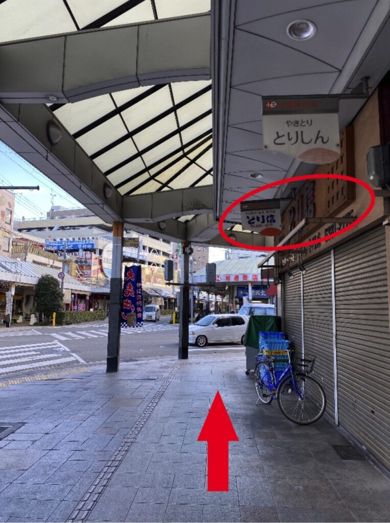 商店街を進んで行くと右手の角に「とり信」がある大きな交差点に出ます。