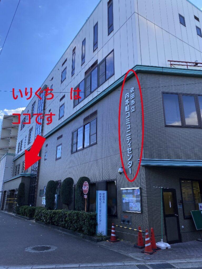 商店街を抜けたところに「内本町コミュニティセンター」があります。 館内の一階に「吹田市内本町障がい者相談支援センター」があります。