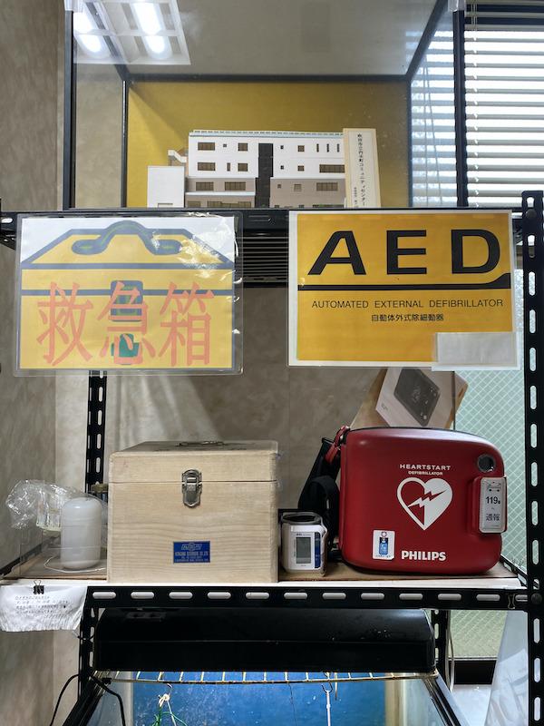 センター救急箱・AEDの写真